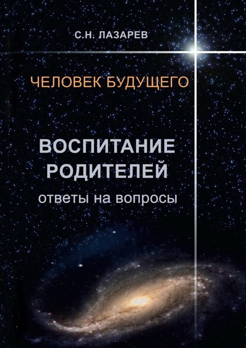 Человек будущего. Воспитание родителей. Ответы на вопросы | Лазарев Сергей Николаевич  #1