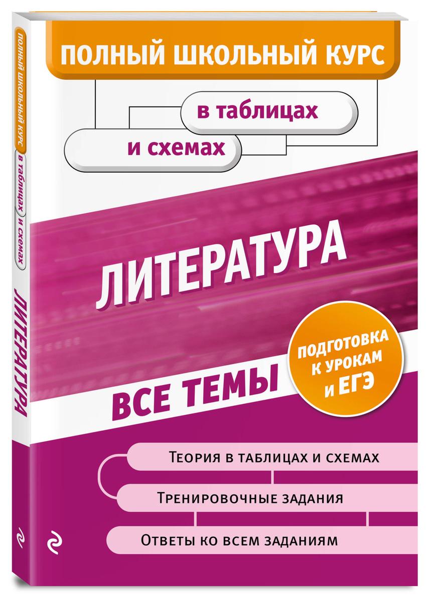 Литература | Титаренко Елена Алексеевна, Хадыко Екатерина Фидельевна  #1