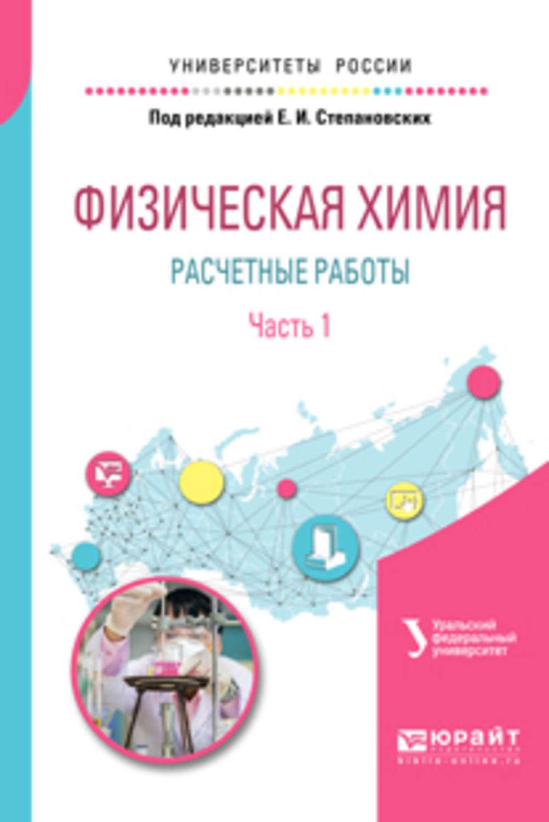 Физическая химия: расчетные работы. В 2 ч. Часть 1 2-е изд. Учебное пособие для академического бакалавриата #1