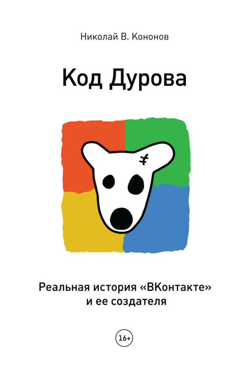 Код Дурова. Реальная история «ВКонтакте» и ее создателя | Кононов Николай Викторович  #1