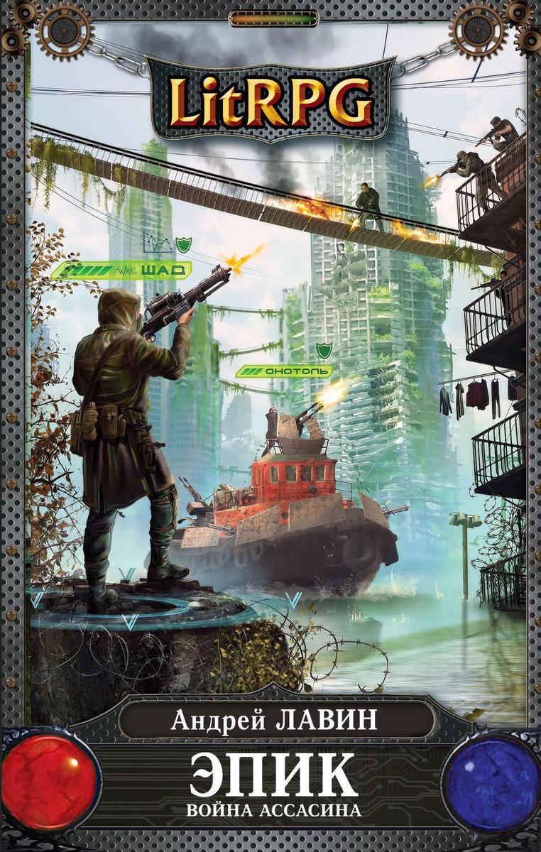Война Ассасина | Лавин Андрей #1