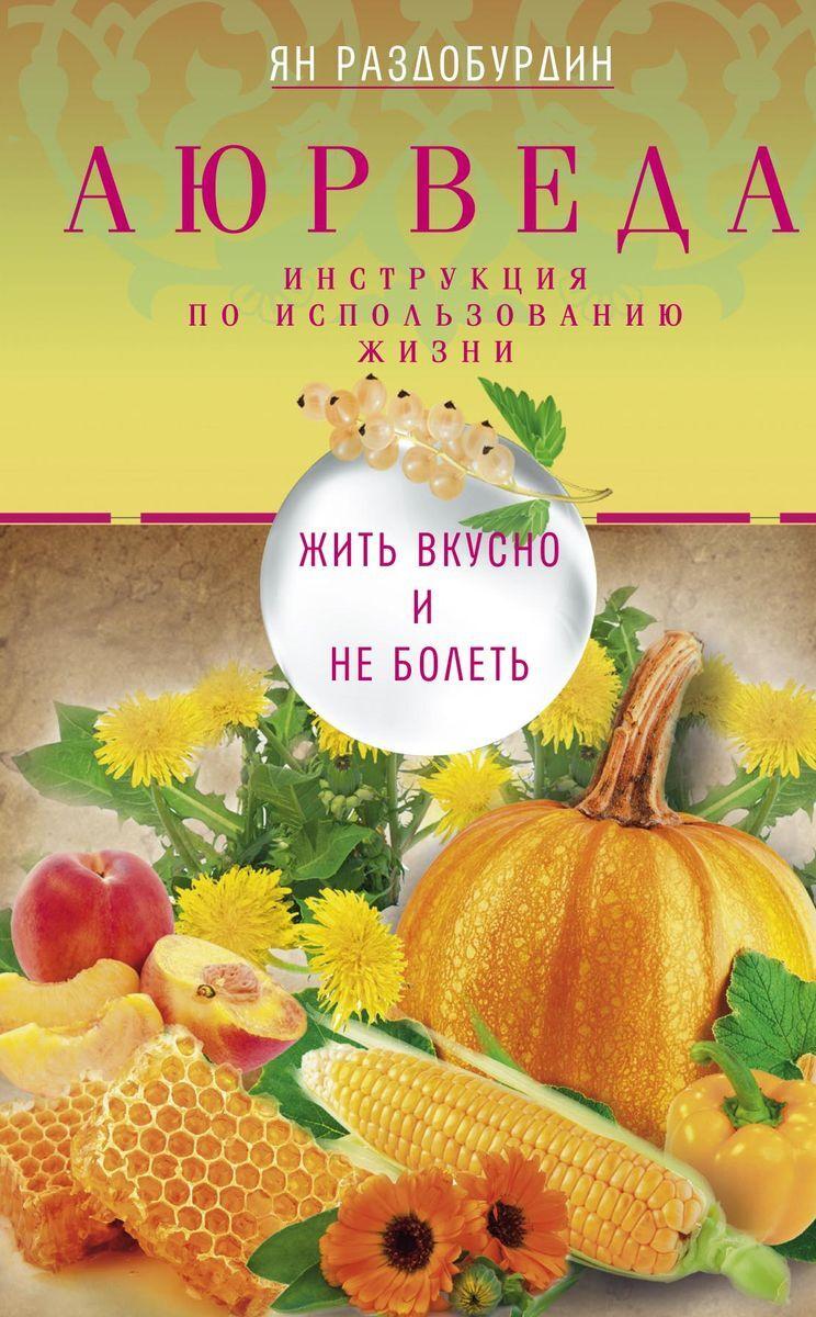 Аюрведа. Жить вкусно и не болеть   Раздобурдин Ян Николаевич  #1