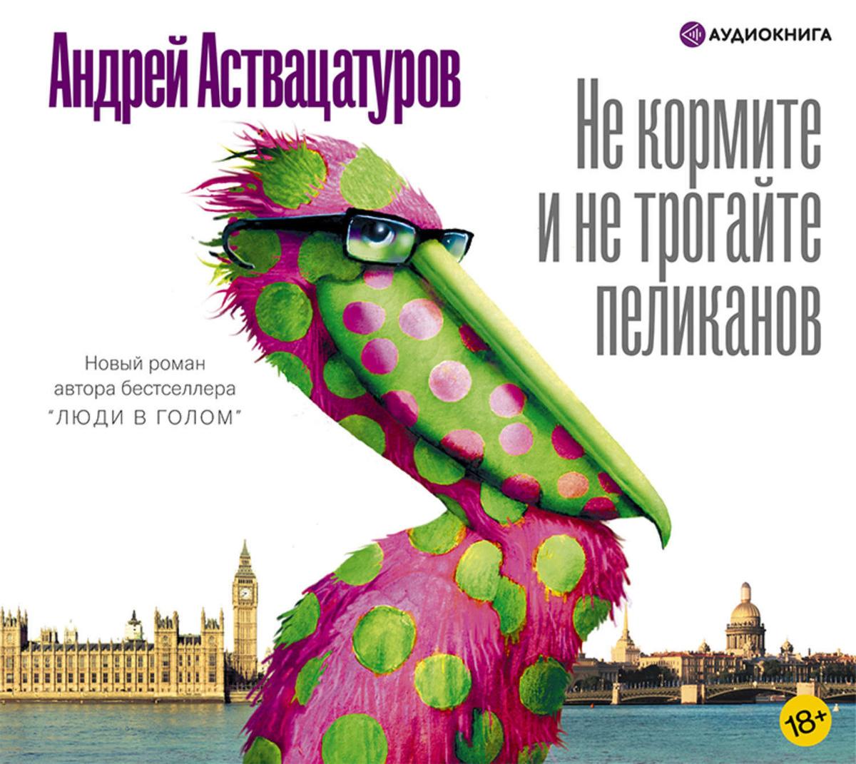 Не кормите и не трогайте пеликанов | Аствацатуров Андрей Алексеевич  #1