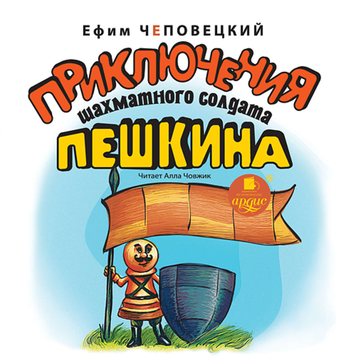 Приключения шахматного солдата Пешкина | Чеповецкий Ефим Петрович  #1