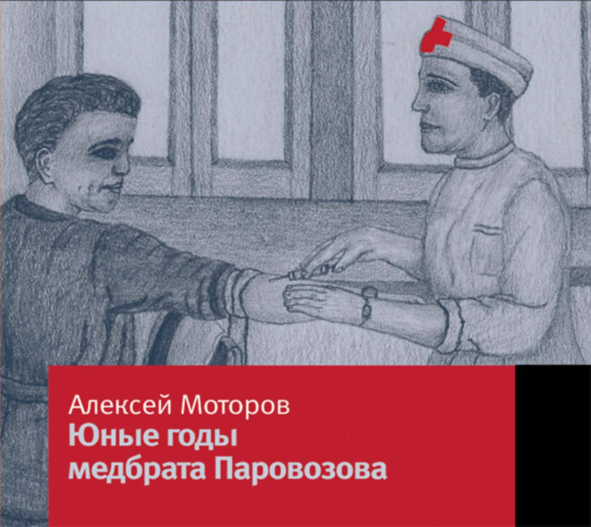 Юные годы медбрата Паровозова | Моторов Алексей Маркович  #1