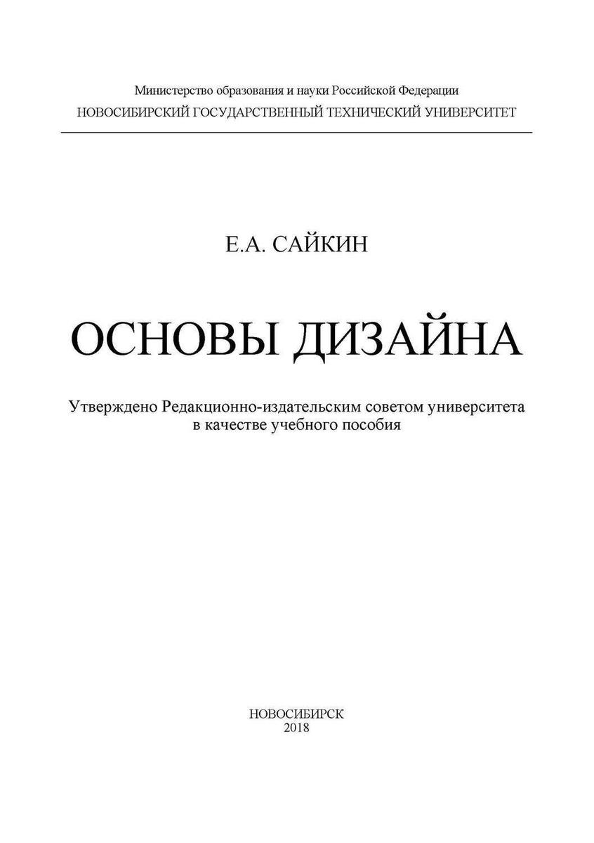 Основы дизайна | Сайкин Егор Александрович #1