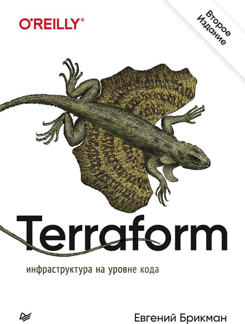 Terraform. Инфраструктура на уровне кода | Брикман Евгений #1