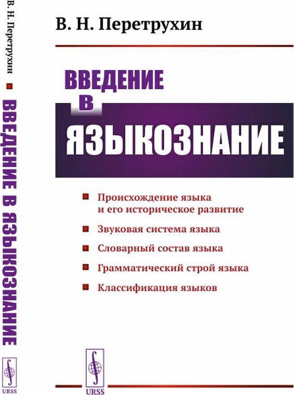 Введение в языкознание. Курс лекций | Перетрухин Валентин Николаевич  #1