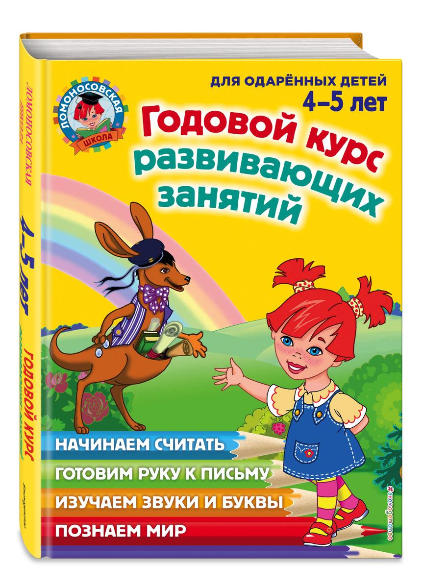 Годовой курс развивающих занятий: для детей 4-5 лет | Володина Наталия Владимировна, Егупова Валентина #1