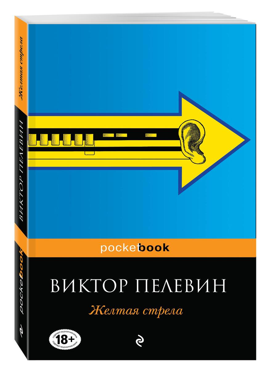 (2018)Желтая стрела   Пелевин Виктор Олегович #1