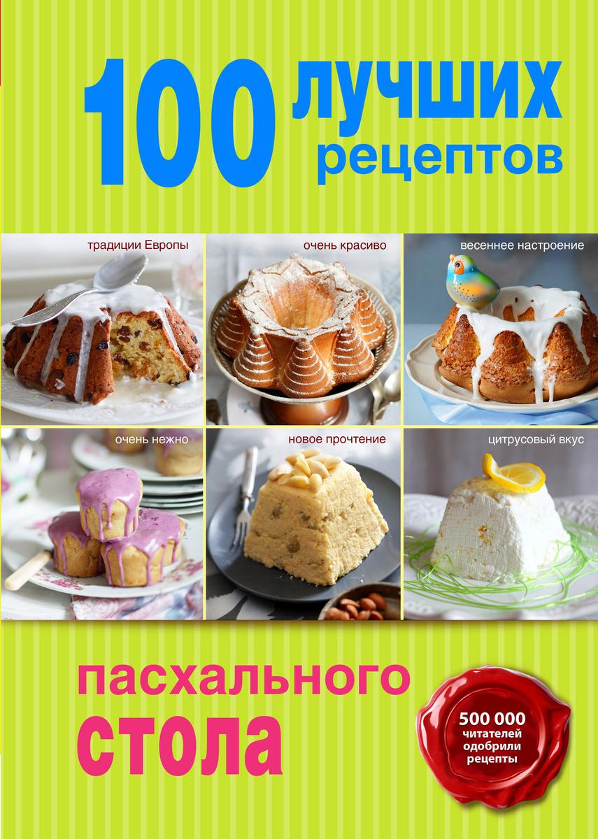 100 лучших рецептов пасхального стола | Нет автора #1