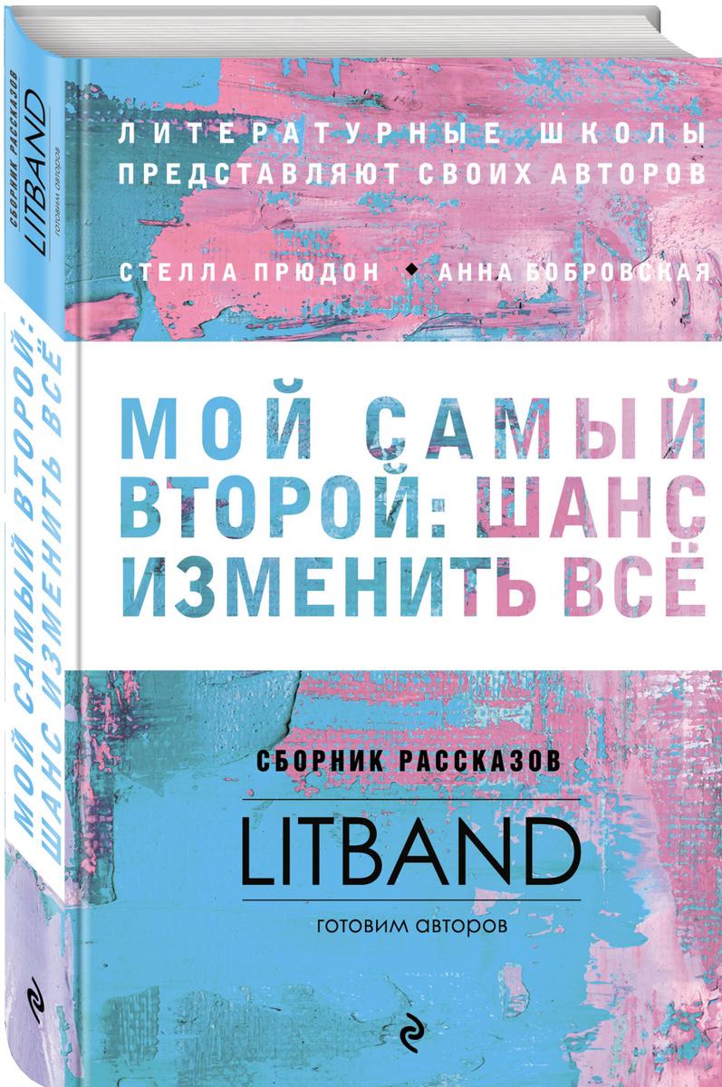 Мой самый второй: шанс изменить все. Сборник рассказов LitBand | Прюдон Стелла Анатольевна, Бобровская #1