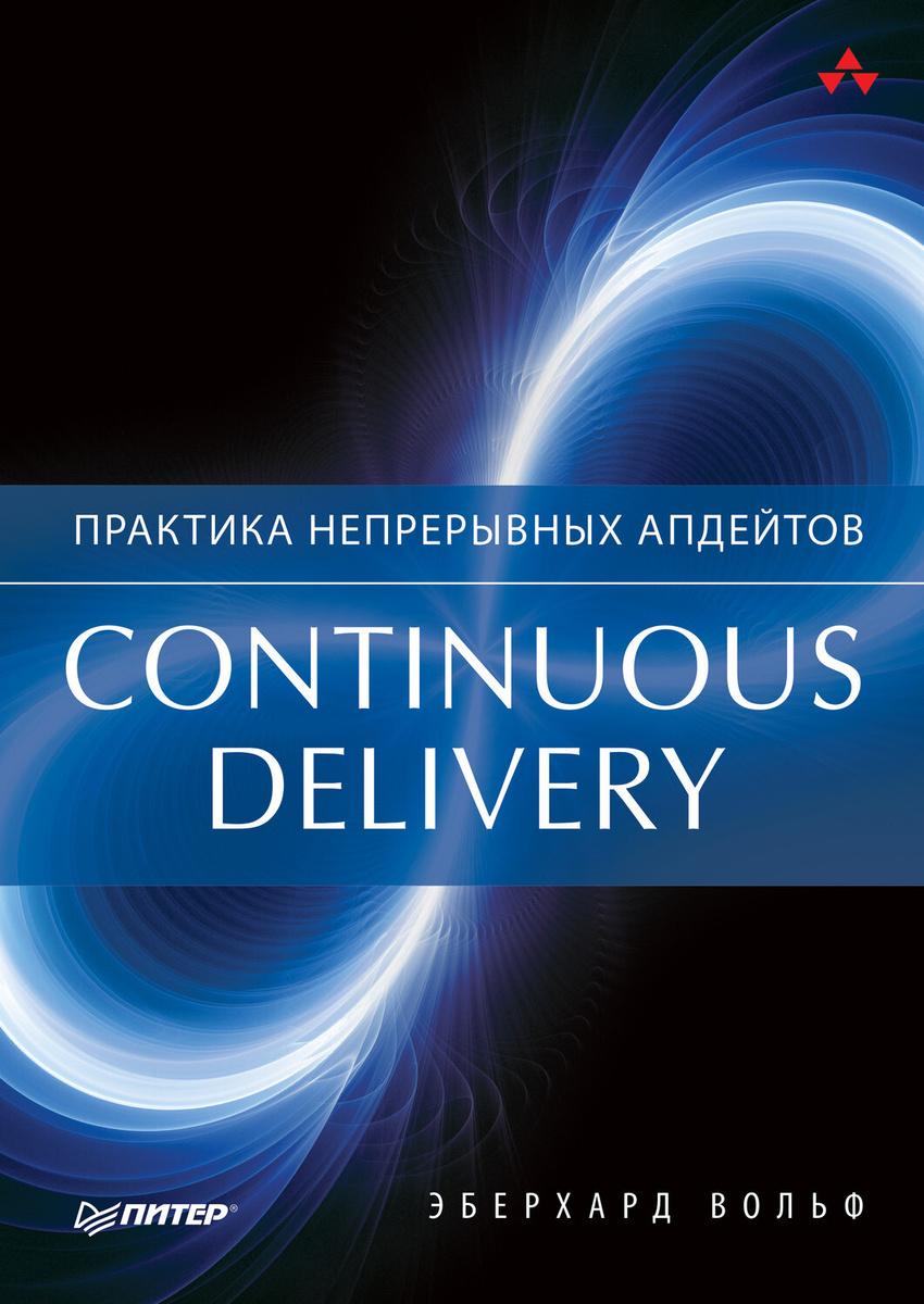 Continuous delivery. Практика непрерывных апдейтов (pdf+epub) | Вольф Эберхард  #1