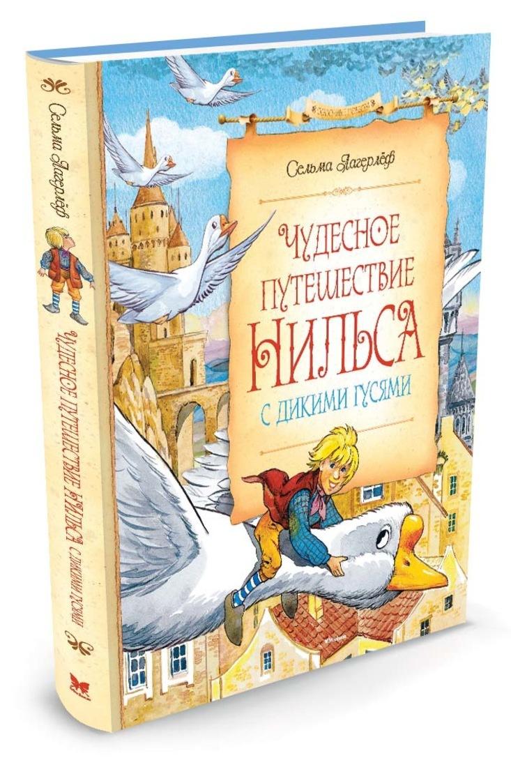 Чудесное путешествие Нильса с дикими гусями | Набутовский Сергей, Лагерлёф Сельма  #1