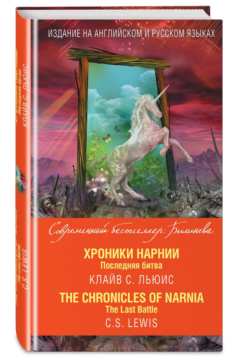 (2015)Хроники Нарнии. Последняя битва = The Chronicles of Narnia. The Last Battle / The Last Battle (для #1