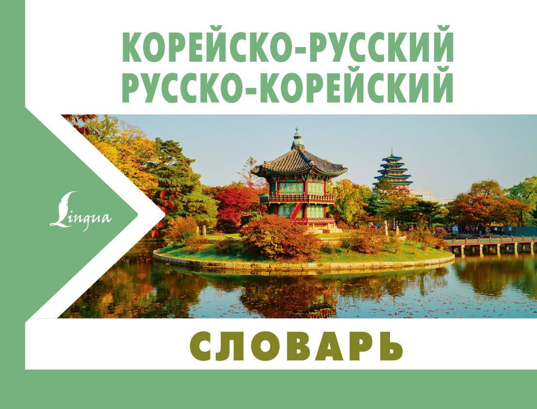 (2018)Корейско-русский русско-корейский словарь | Нет автора  #1