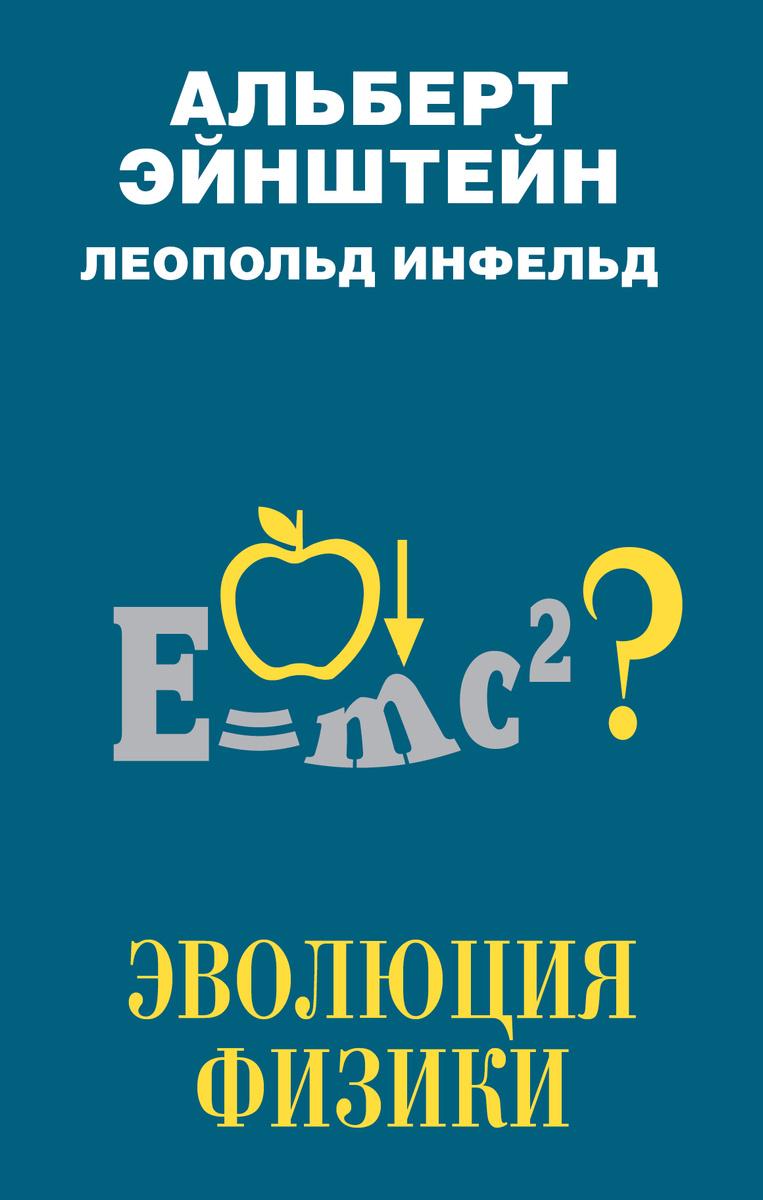 Эволюция физики | Эйнштейн Альберт, Инфельд Леопольд #1