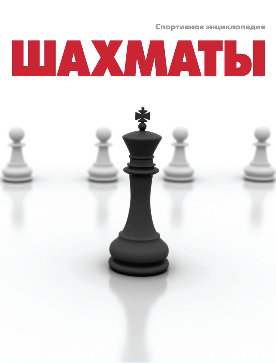 Шахматы   Нет автора #1