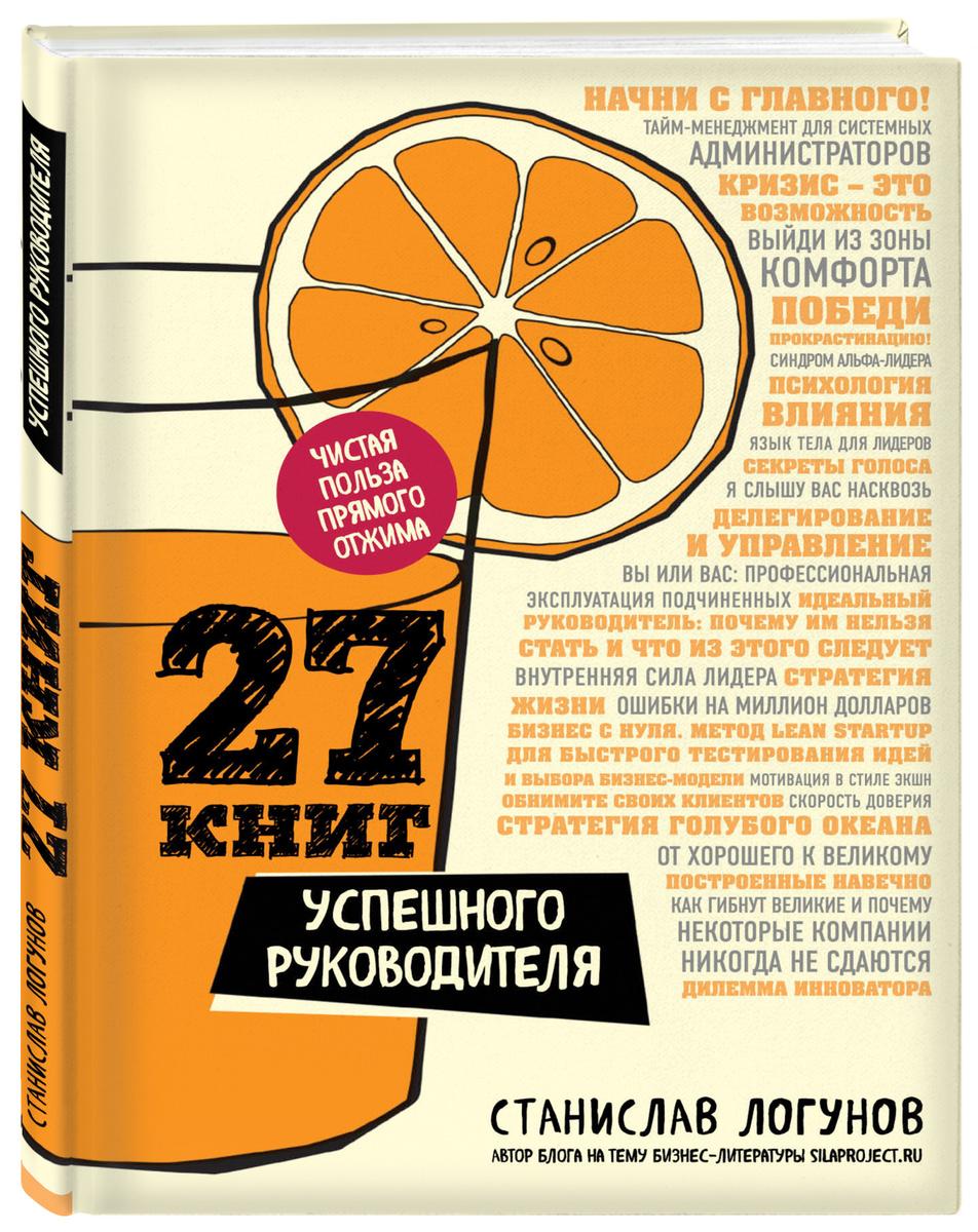 27 книг успешного руководителя | Логунов Станислав #1