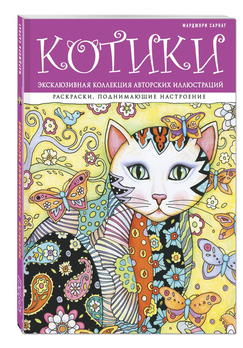 """Книга """"(2017)Котики. Раскраски, поднимающие настроение (ПР ..."""