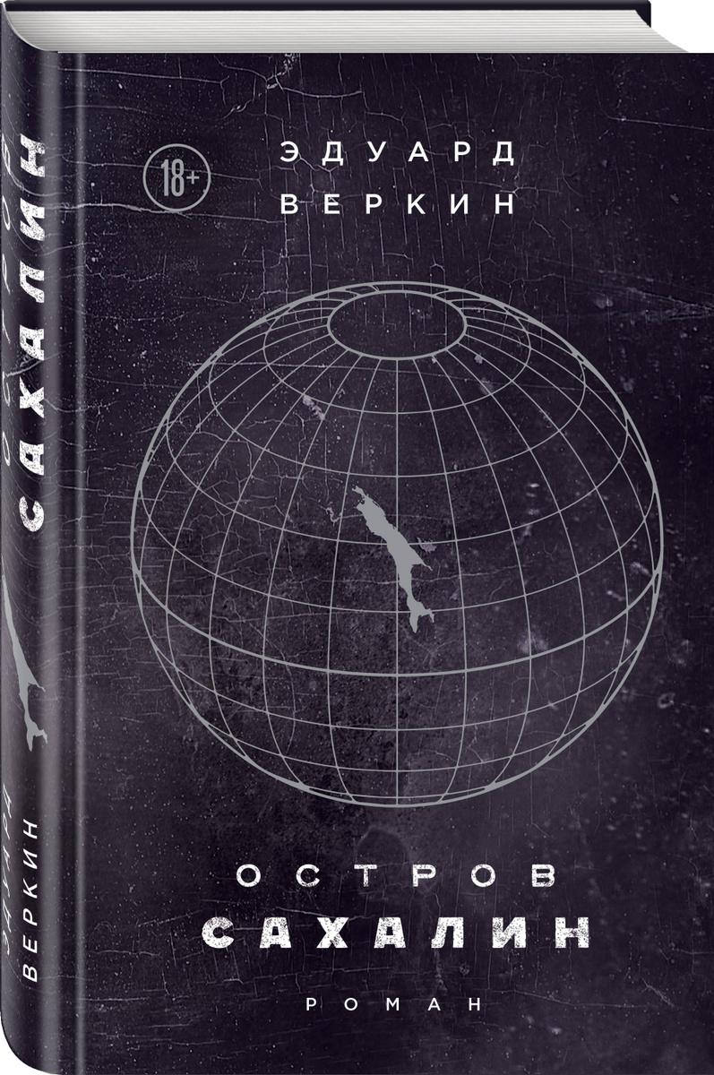 Остров Сахалин | Веркин Эдуард Николаевич #1