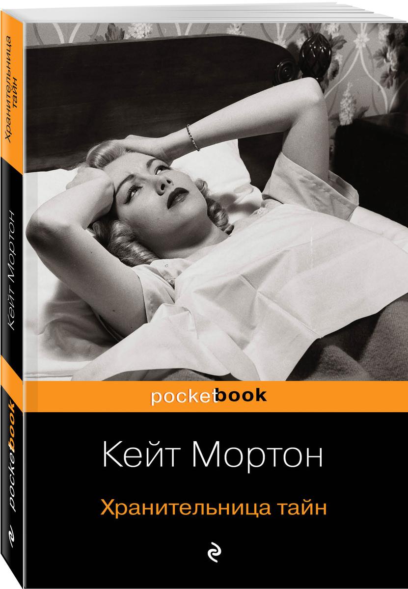 Хранительница тайн | Мортон Кейт #1