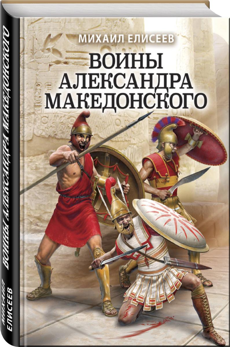 Воины Александра Македонского | Нет автора #1