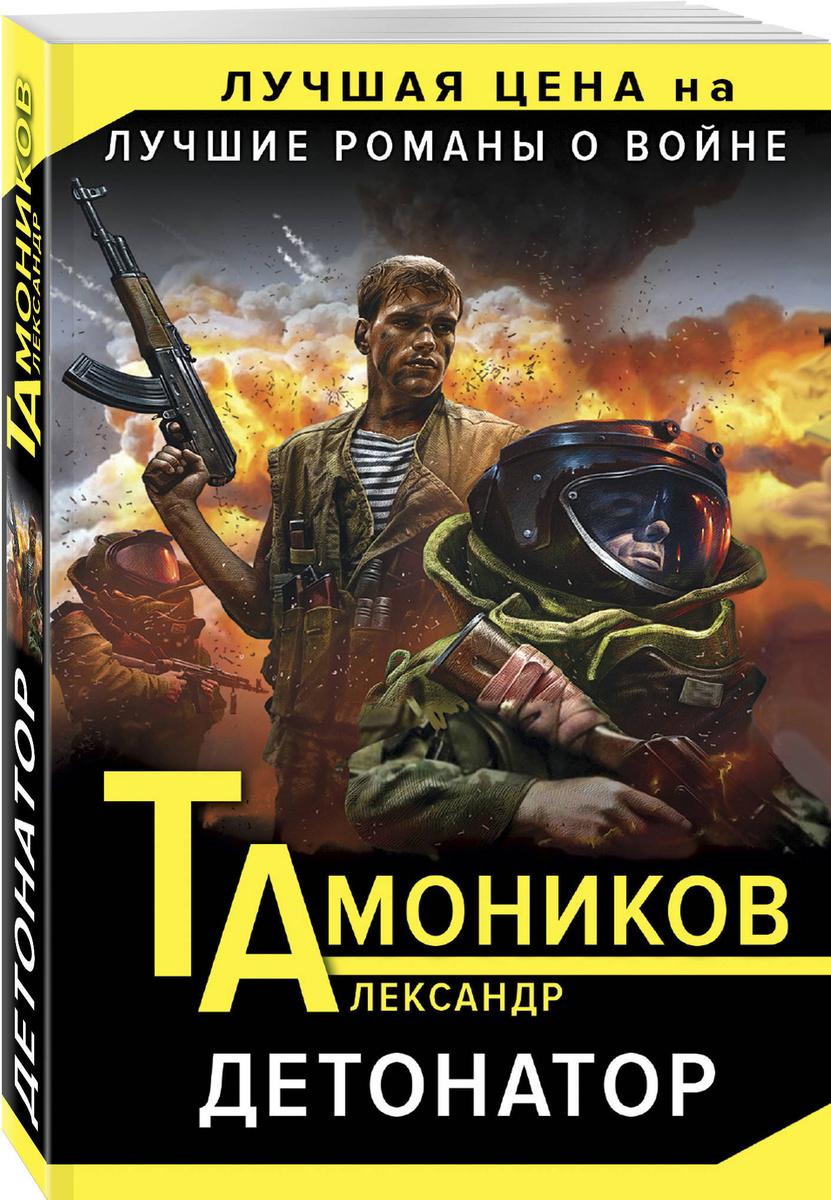 (2017)Детонатор   Тамоников Александр Александрович #1