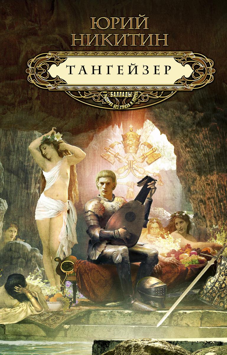 Тангейзер   Никитин Юрий Александрович #1