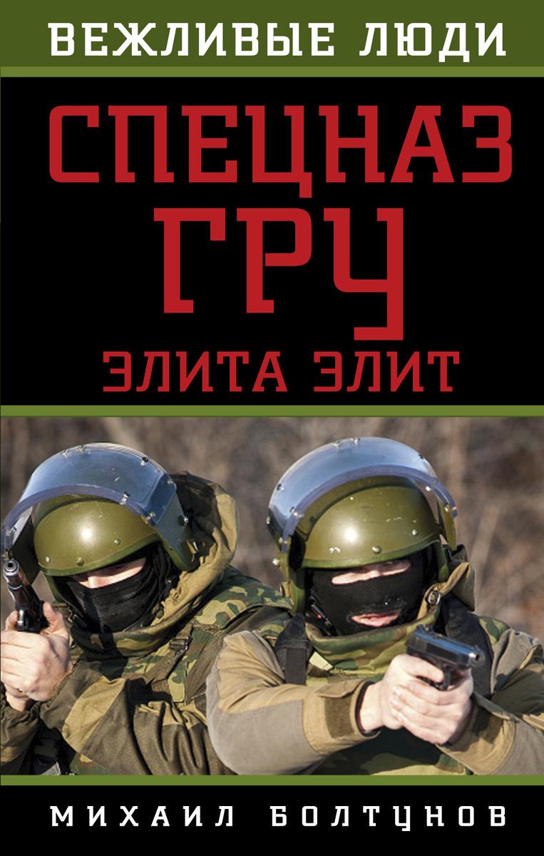 Спецназ ГРУ. Элита элит | Болтунов Михаил Ефимович #1