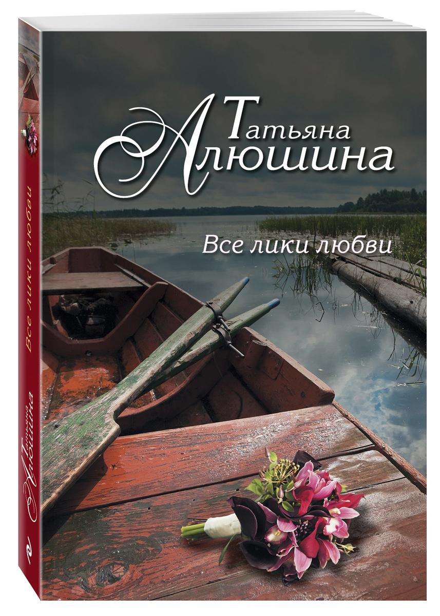 Все лики любви | Алюшина Татьяна Александровна #1