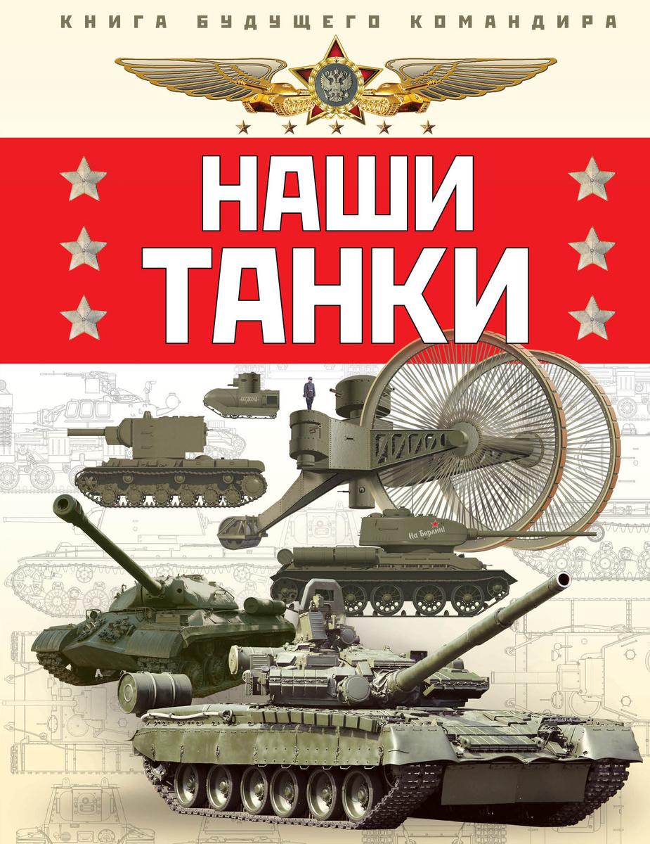 (2015)Наши танки. Первая энциклопедия для юных читателей | Таругин Олег Витальевич  #1