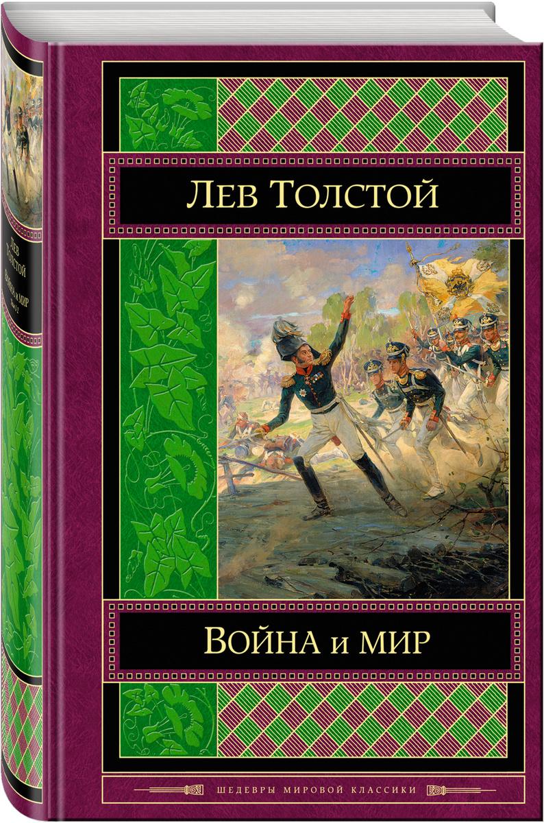 (2017)Война и мир. Том I-II   Толстой Лев Николаевич #1