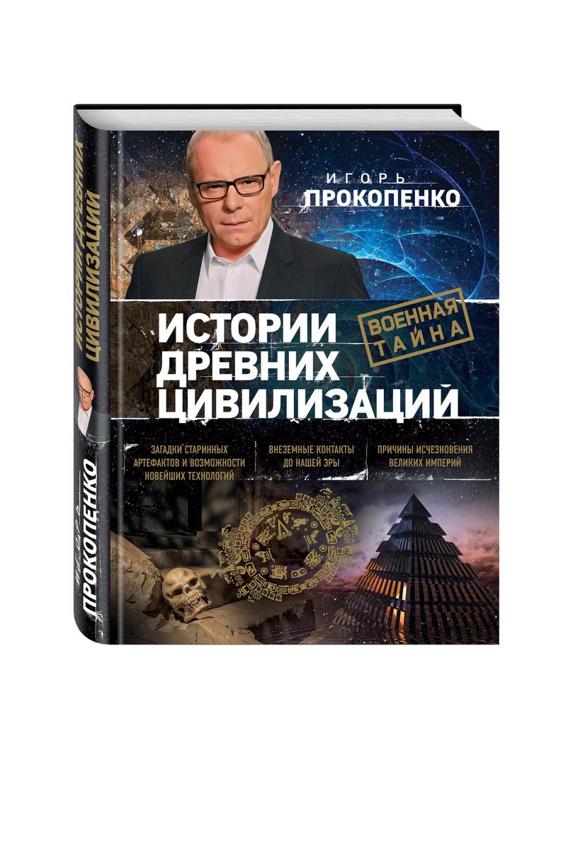 Истории древних цивилизаций | Прокопенко Игорь Станиславович  #1