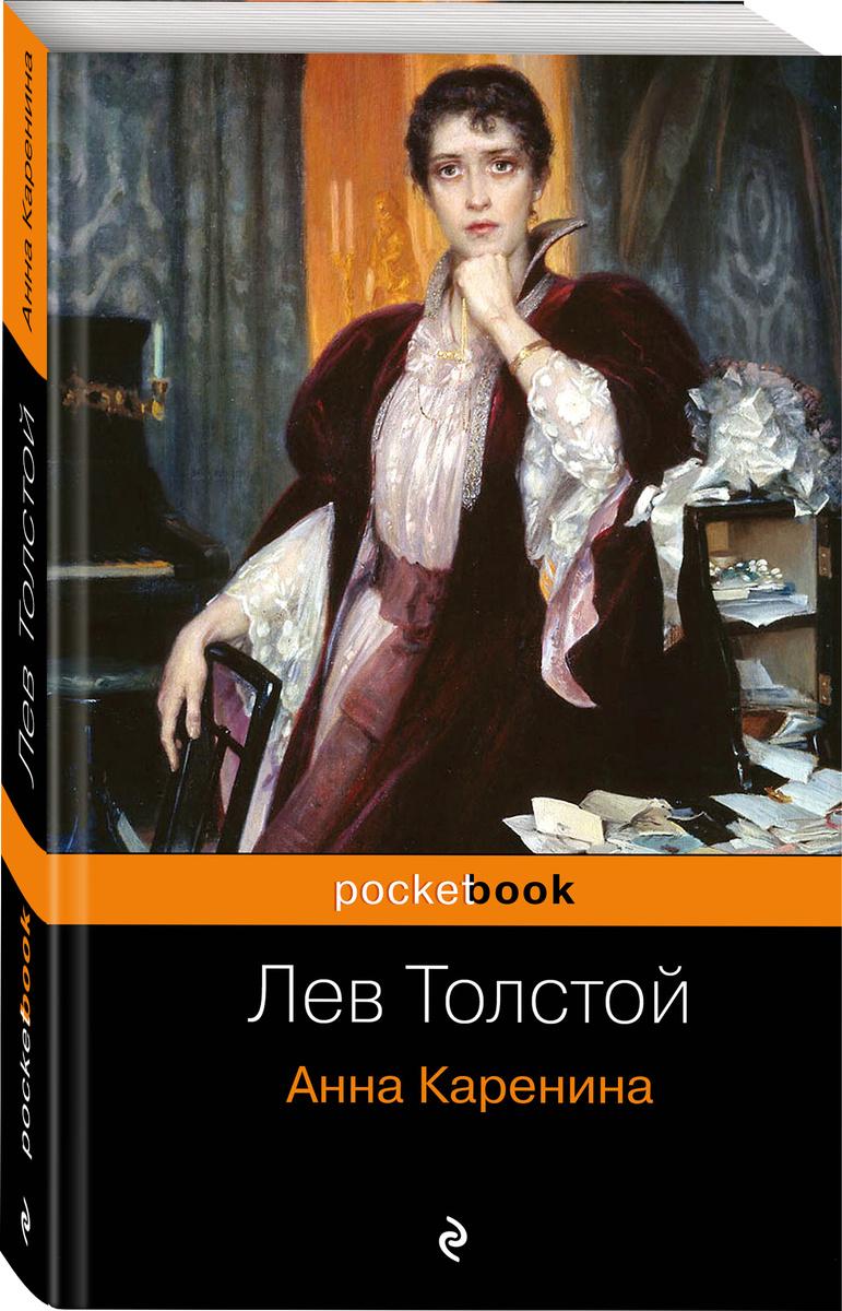Анна Каренина   Толстой Лев Николаевич #1