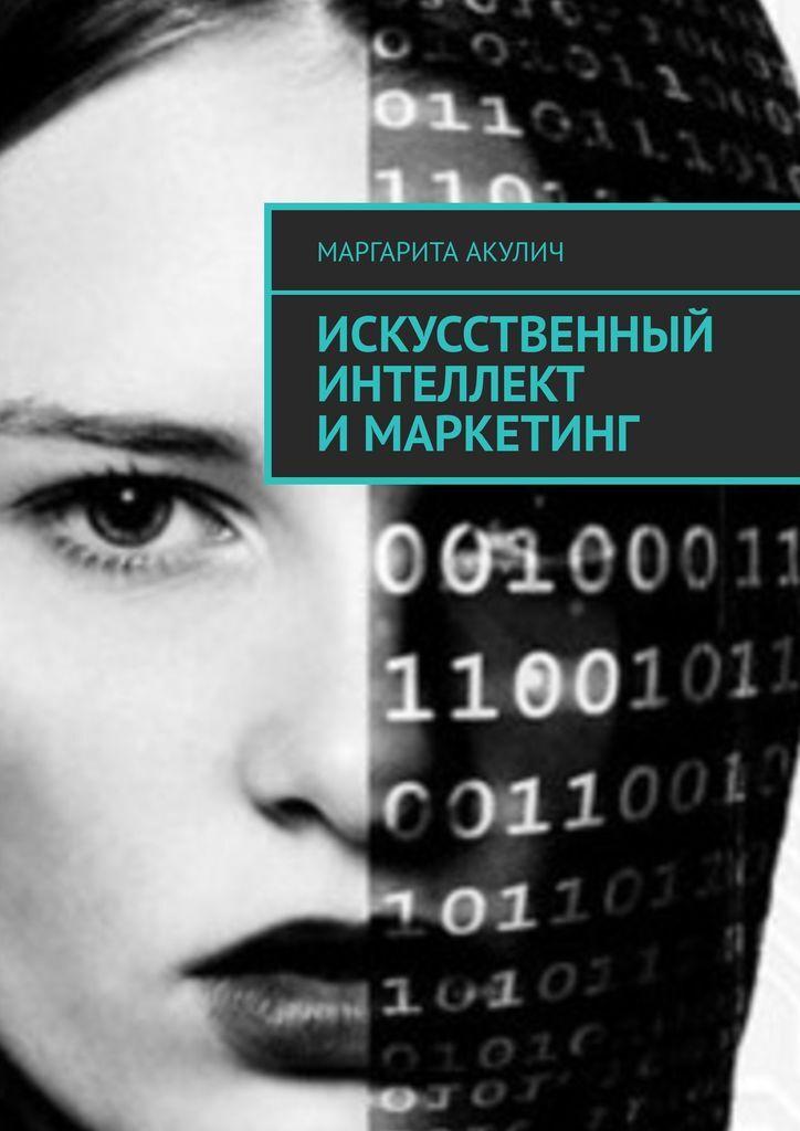 Искусственный интеллект и маркетинг #1