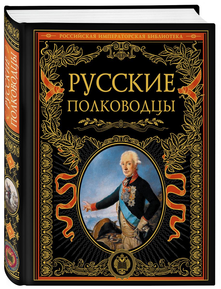 Русские полководцы | Нет автора #1