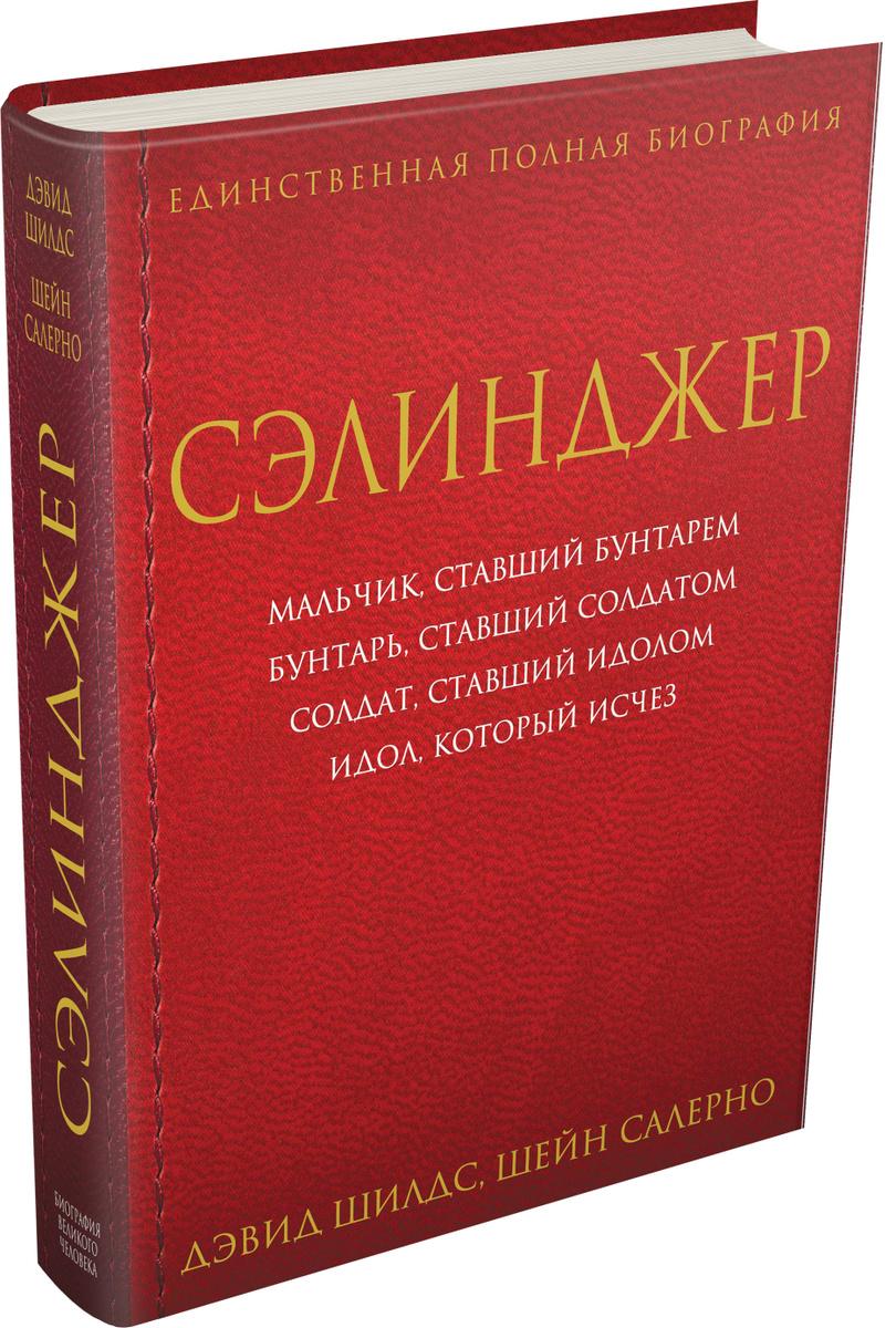 Сэлинджер / Salinger (previous title - The War of Salinger)   Шилдс Дэвид, Салерно Шейн  #1