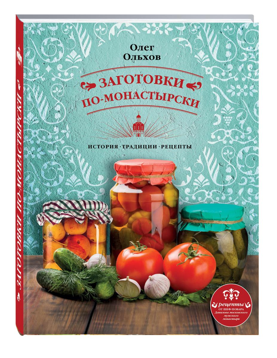 Заготовки по-монастырски | Ольхов Олег #1