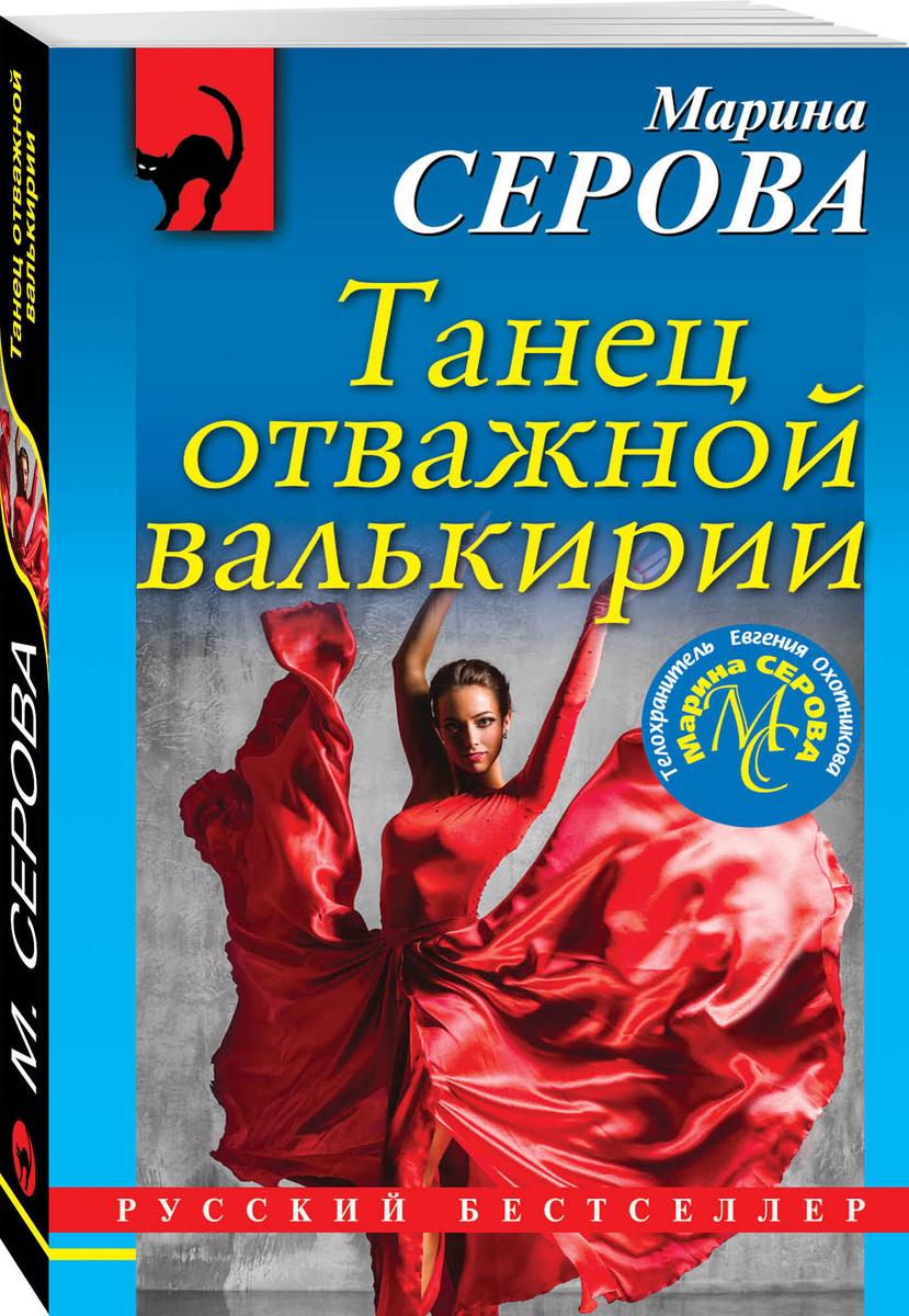 Танец отважной валькирии | Серова Марина Сергеевна #1