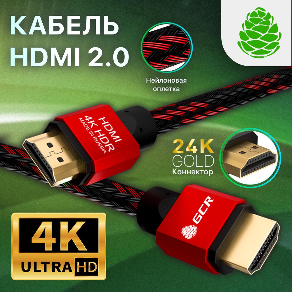 HDMI кабель GCR для PS4 Xbox One 1 метр 4K UHD 60Hz 24К GOLD красный нейлон провод HDMI 2.0  #1