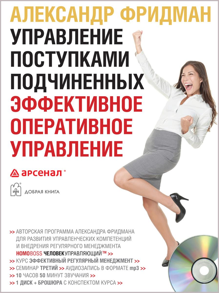 Управление поступками подчиненных. Эффективное оперативное управление (аудиокурс MP3) | Фридман Александр #1