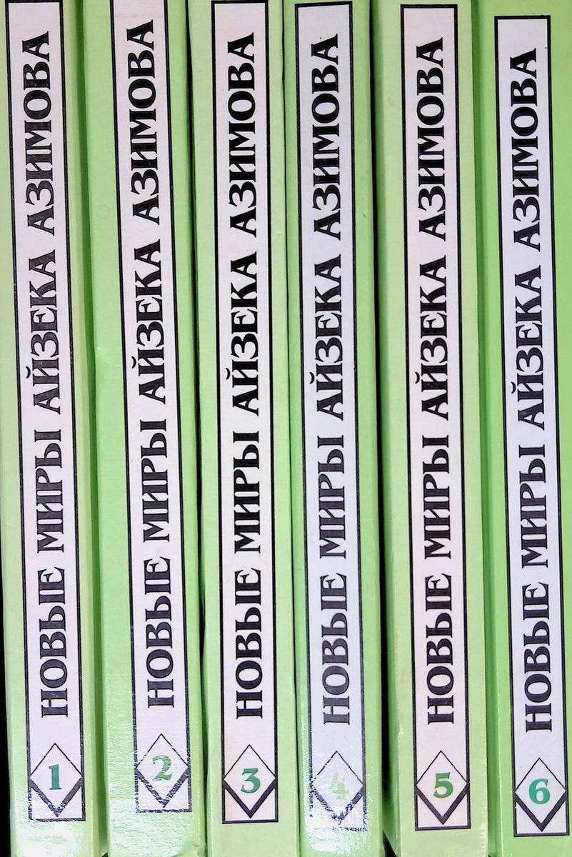 Комплект из 6 книг: Новые миры Айзека Азимова #1