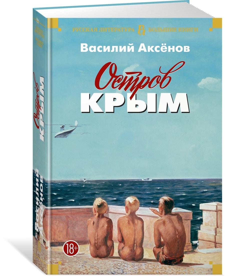 Остров Крым   Аксёнов Василий #1