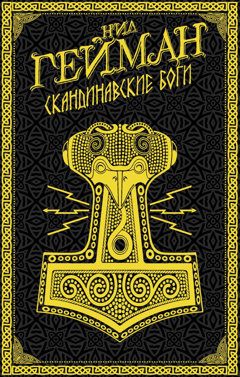 Скандинавские боги | Гейман Нил #1