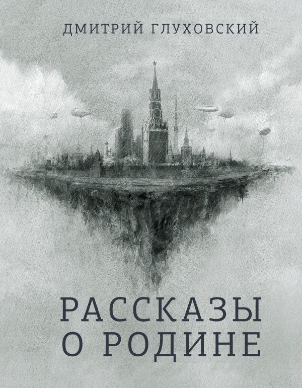Рассказы о Родине | Глуховский Дмитрий Алексеевич #1