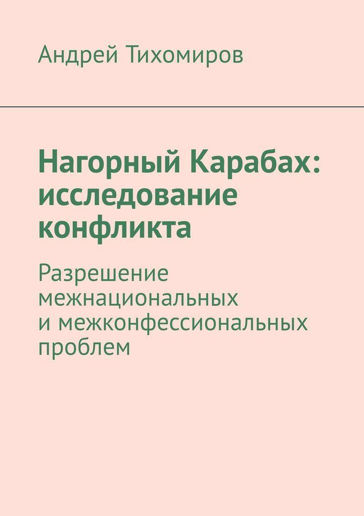 Нагорный Карабах: исследование конфликта #1