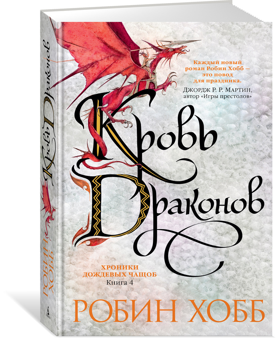 Хроники Дождевых чащоб. Книга 4. Кровь драконов | Хобб Робин  #1