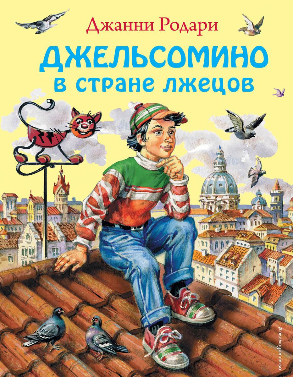 Джельсомино в Стране лжецов (ил. В. Канивца) | Родари Джанни  #1