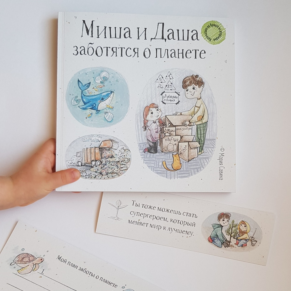Книга Миша и Даша заботятся о планете #1
